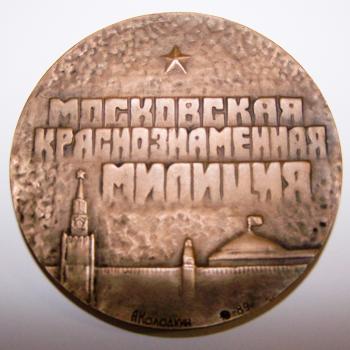 Souvenirs - Abzeichen & Medaillen - Russisches Polizeihauptquartier - Inschrift Moskauer Rote-Banner-Miliz