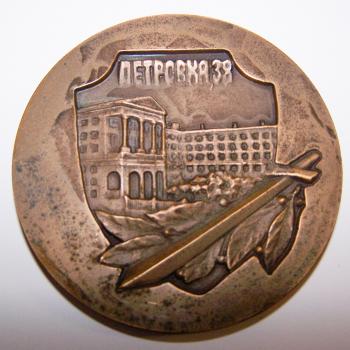 Souvenirs - Abzeichen & Medaillen - Russisches Polizeihauptquartier - Inschrift Petrovka 38