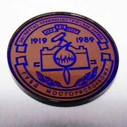 Souvenirs - Abzeichen & Medaillen - Fachmännische Forensik - Exekutivkomitee der Stadt Moskau