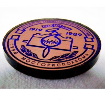 Souvenirs - Abzeichen & Medaillen - Fachmännische Forensik - Exekutivkomitee der Stadt Moskau - Seitenansicht